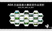 ADA历届造景大赛获奖作品(2001-2011)电子书(谁有2012获奖作品高清图水草缸奉献一下呗)