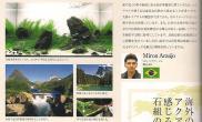 MironSilva接受日本水族雜誌專訪