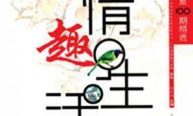 花鸟虫鱼百期精选本出版(图)