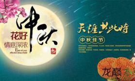 鱼缸造景中秋节祝福