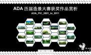 ADA历届造景大赛获奖作品(2001-2011)电子书(谁有2012获奖作品高清图水草缸奉献一下呗) 水族箱