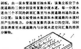 专利水草缸造景水族箱集尘板结构