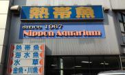 国外水族店水草缸造景NipponAquarium