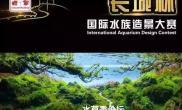 最高十万奖金抱回家~世界造景赛即将在中国拉开战幕