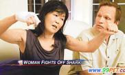 美国妇女海中游泳时用跆拳黑空手击退鲨鱼(多图)