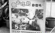 吃奶鱼当街卖鱼奶粉配套五元一瓶(图)
